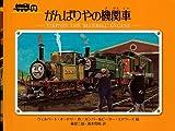 がんばりやの機関車 (ミニ新装版 汽車のえほん)