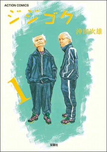 ジジゴク(1) (アクションコミックス)