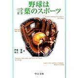 野球は言葉のスポーツ (中公文庫)