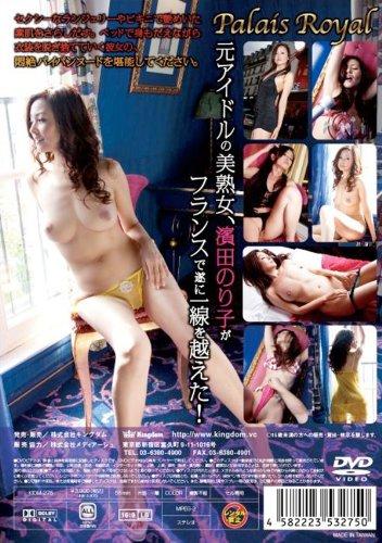 パレ・ロワイヤル 濱田のり子 [DVD][アダルト]