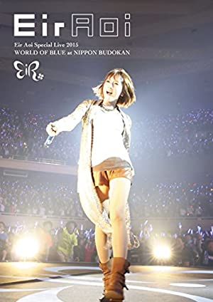 Eir Aoi Special Live 2015 WORLD OF BLUE at 日本武道館 [Blu-ray]