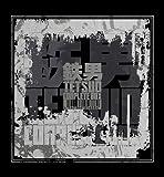 鉄男 TETSUO コンプリート・サウンドトラック