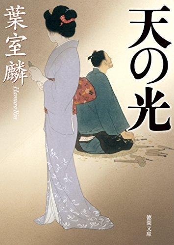 天の光 (徳間文庫)
