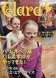 Clara (クララ) 2009年 07月号 [雑誌]