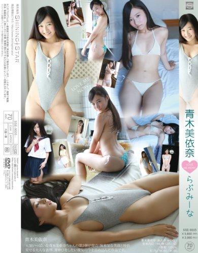 青木美依奈 らぶみーな LOVE ME NOW! [DVD]