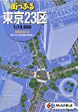 街っぷる東京23区