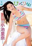 小池里奈 DVD 「びっくりな!」