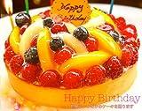 誕生日ケーキ・バースデーケーキ14cm プレート・キャンドル無料 【お急ぎ発送対応可】フルーツ増量チーズケーキ・フルーツケーキ・スイーツ