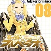 蒼き鋼のアルペジオ(8) (ヤングキングコミックス)