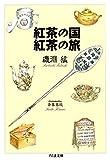 紅茶の国 紅茶の旅 (ちくま文庫)