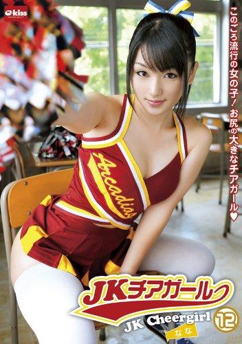 JKチアガール 12 [DVD]