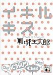 イキルキス (講談社文庫)