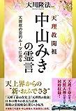 天理教開祖 中山みきの霊言 (OR books)