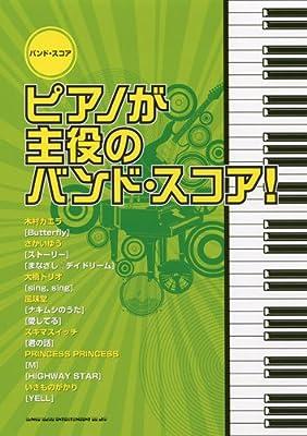 バンド・スコア ピアノが主役のバンド・スコア!