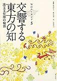 知のユーラシア5 交響する東方の知: 漢文文化圏の輪郭