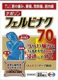 【第2類医薬品】ナボリン フェルビナク70 20枚