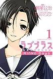ラブプラス Rinko Days(1) (講談社コミックス)