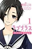 ��֥ץ饹 Rinko Days(1) (���̼ҥ��ߥå���)