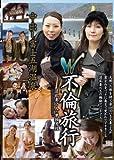 W不倫旅行 中出し富士五湖温泉 [DVD]
