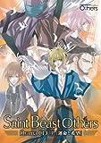 「セイント・ビーストOthers」ドラマCD第3巻「運命と希望」