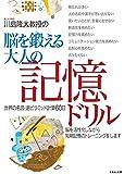 川島隆太教授の脳を鍛える大人の記憶ドリル: 世界の名言・逆ピラミッド計算 (脳を鍛える大人のドリル)