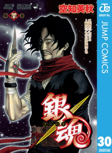 銀魂 モノクロ版 30 (ジャンプコミックスDIGITAL)