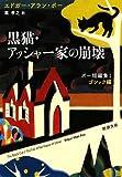 黒猫・アッシャー家の崩壊—ポー短編集〈1〉ゴシック編 (新潮文庫)