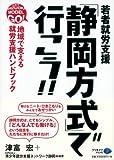 若者就労支援「静岡方式」で行こう!!