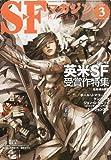S-Fマガジン 2013年 03月号 [雑誌]