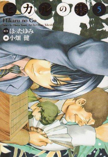 ヒカルの碁完全版 5 (愛蔵版コミックス)