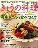 NHK きょうの料理 2009年 04月号 [雑誌]