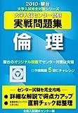 大学入試センター試験実戦問題集倫理 2010年版 (大学入試完全対策シリーズ)
