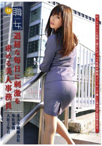 職女。12 [DVD]