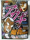 アカギ魔物の闘牌―闇に降り立った天才 (バンブー・コミックス)