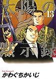 太陽の黙示録(13) (ビッグコミックス)
