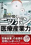 世界が驚くニッポンの医療産業力—世界制覇を狙う驚愕の技術開発最前線