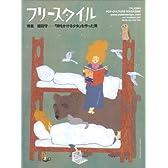 フリースタイル VOL.7  特集 細田守──『時をかける少女』を作った男