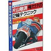 片山敬済俺だけの2輪テクニック―キミの走り方がガラリと変わる! (赤バッジ・シリーズ (23))