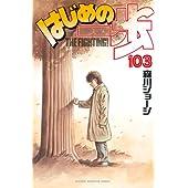 はじめの一歩(103) (はじめの一歩 (103))