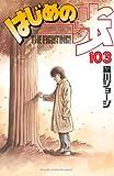 はじめの一歩(103) (少年マガジンコミックス)