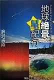 地球絶景星紀行—美しき大地に輝く星を求めて