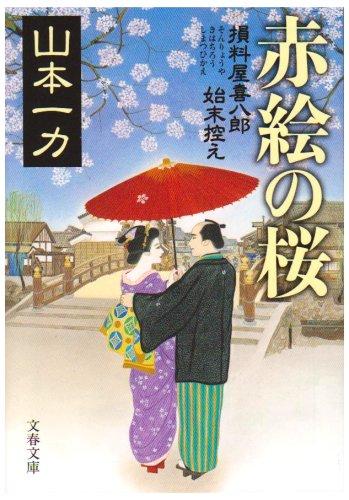 赤絵の桜―損料屋喜八郎始末控え