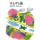 げんげと蛙 (ジュニア・ポエム双書)