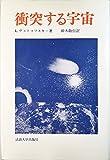 衝突する宇宙 (1974年)