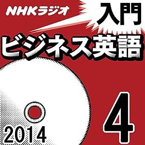 NHK Nyumon Business English April-2014 issue   [関谷 英里子]