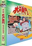まんが水戸黄門 DVD-BOX 其の参