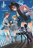 恋と選挙とチョコレートSLC 1 (電撃コミックス)