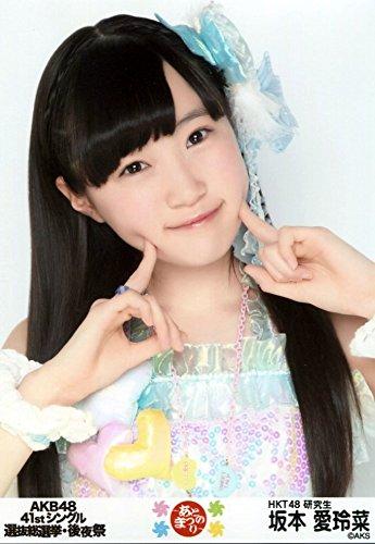 AKB48 公式生写真 41stシングル 選抜総選挙・後夜祭~あとのまつり~ 【坂本愛玲菜】