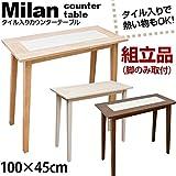 タイル入りカウンターテーブル 【Milan】 高さ85.5cm 木製 引出し1個付き 北欧風 ナチュラル