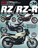 HYPER BIKE Vol.36 (NEWS mook バイク車種別チューニング&ドレスアップ徹底ガイドシ)